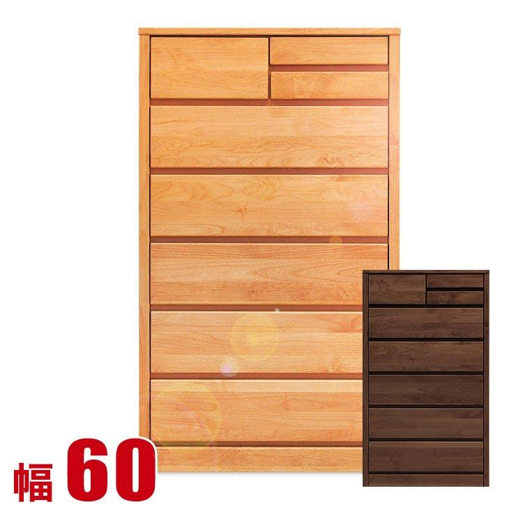 タンス チェスト 木製 完成品 収納 おしゃれ かわいい ハイチェスト ジュエル 幅60cm 6段 衣類収納 モダン 完成品 日本製 送料無料