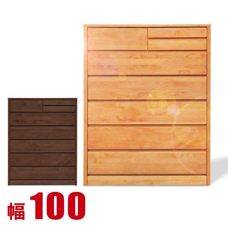 タンス チェスト 木製 完成品 収納 おしゃれ かわいい ハイチェスト ジュエル 幅100cm 6段 衣類収納 モダン 完成品 日本製 送料無料