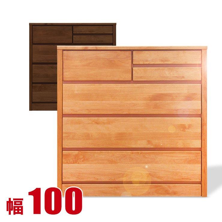 タンス チェスト 木製 完成品 収納 おしゃれ かわいい ローチェスト ジュエル 幅100cm 4段 衣類収納 モダン 完成品 日本製 送料無料