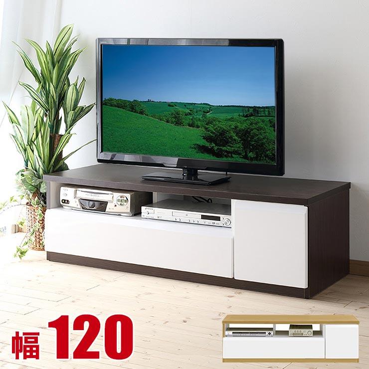 テレビ台 ローボード 120 テレビラック サイドボード テレビボード 木目と鏡面のツートンカラーがスタイリッシュなアモーレ 幅120cm 完成品 日本製 送料無料