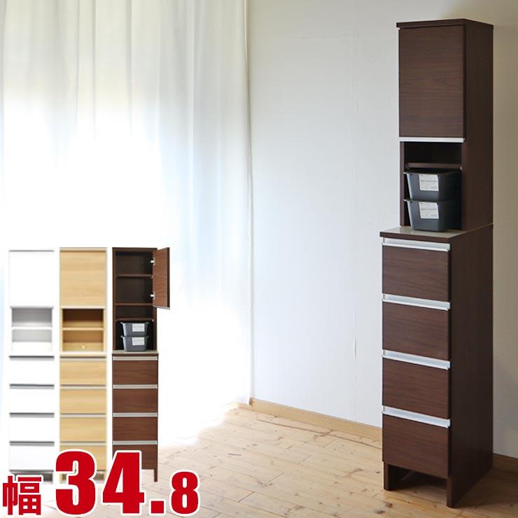 すきま収納 35 あなたの暮らしに便利をプラス サニタリー収納 ハイタイプ メニー 幅34.8cm ホワイト ナチュラル ブラウン 白 隙間収納 完成品 日本製 設置無料 完成品 日本製 送料無料