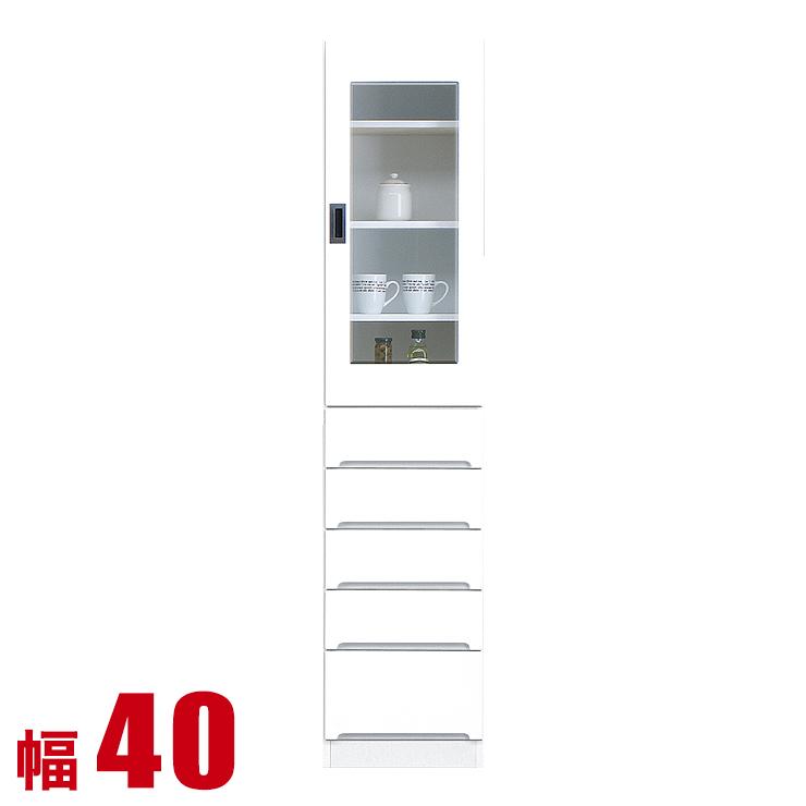 隙間収納 40 すき間収納 フィット 幅40cm 引出しガラス扉タイプ 鏡面ホワイト リビング収納 キッチン収納 キッチンボード キッチンキャビネット 完成品 日本製 送料無料