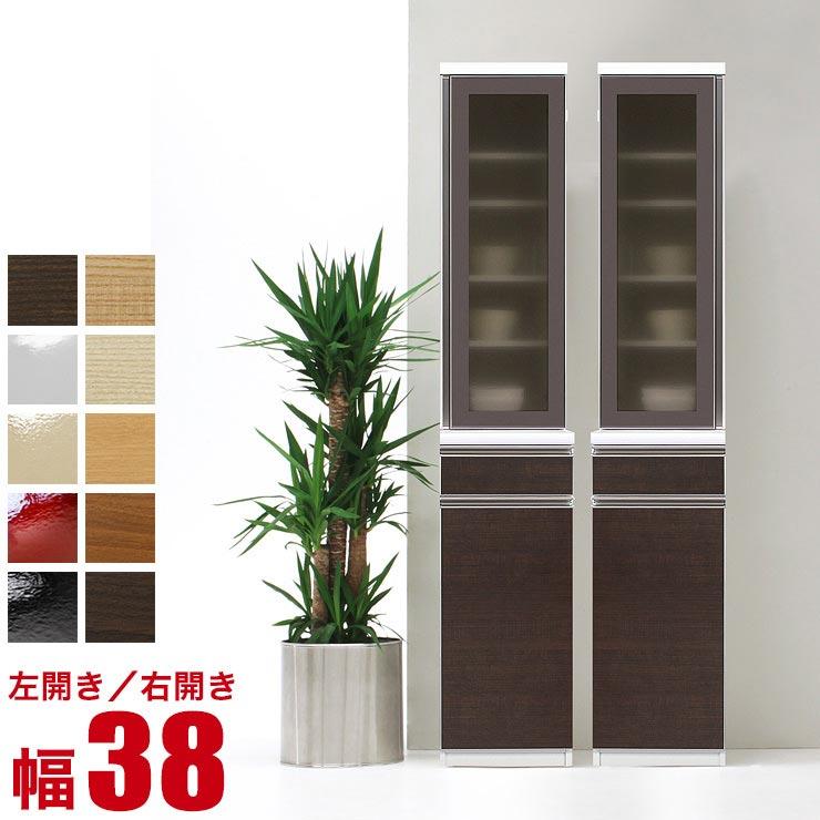 食器棚 収納 完成品 スリム 38 ダイニングボード 高さが選べる!10色から選べる!機能充実の高級 キッチンボード イヴ 幅38 高さ218.5 完成品 日本製 送料無料