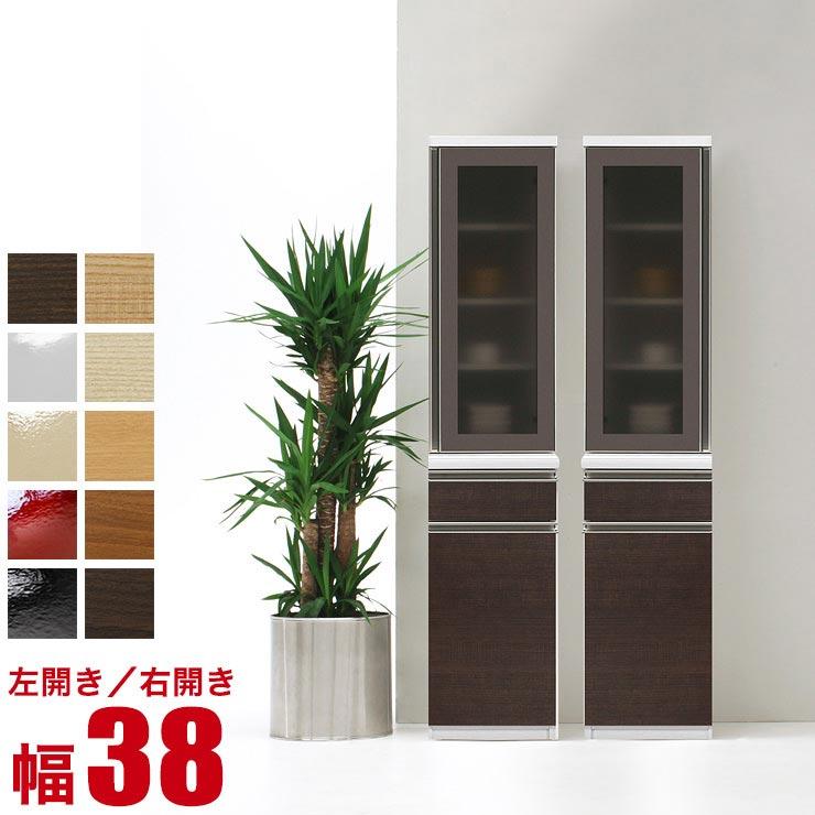 食器棚 収納 完成品 スリム 38 ダイニングボード 高さが選べる!10色から選べる!機能充実の高級 キッチンボード イヴ 幅38 高さ178 完成品 日本製 送料無料