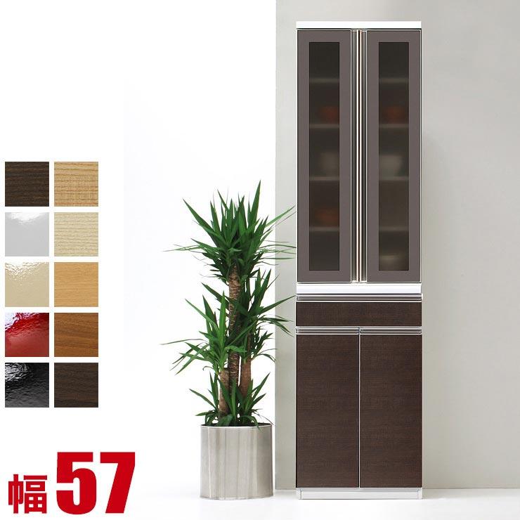 食器棚 収納 完成品 スリム 57 ダイニングボード 高さが選べる!10色から選べる!機能充実の高級 キッチンボード イヴ 幅57 高さ218.5 完成品 日本製 送料無料