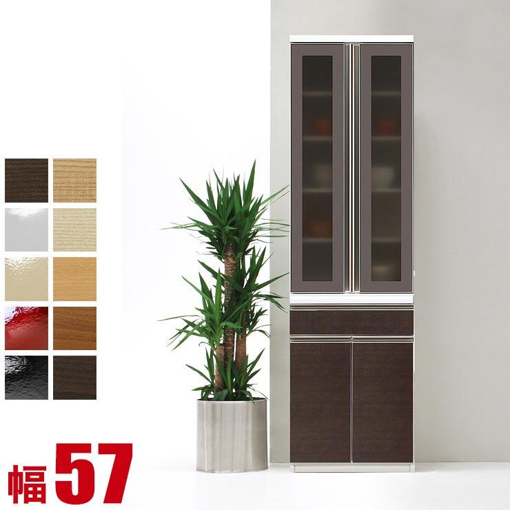 食器棚 収納 完成品 スリム 57 ダイニングボード 高さが選べる!10色から選べる!機能充実の高級 キッチンボード イヴ 幅57 高さ203.5 完成品 日本製 送料無料