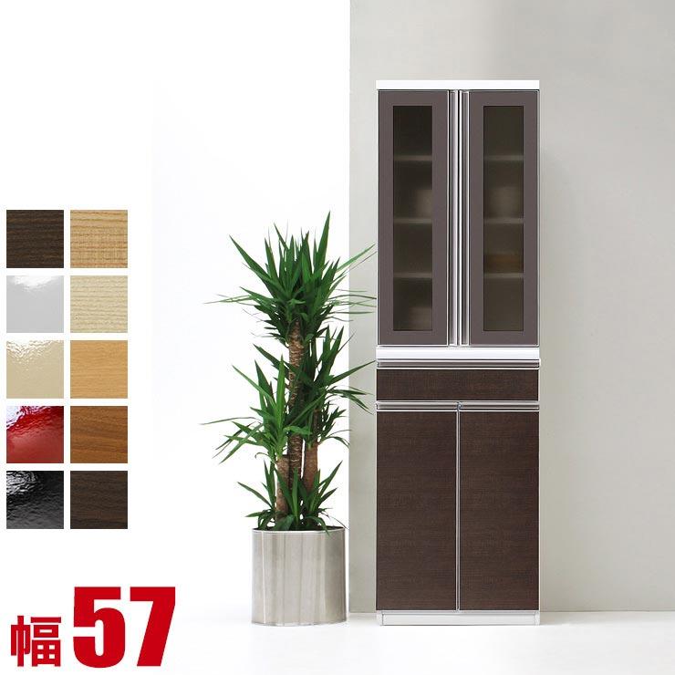 食器棚 収納 完成品 スリム 57 ダイニングボード 高さが選べる!10色から選べる!機能充実の高級 キッチンボード イヴ 幅57 高さ193 完成品 日本製 送料無料