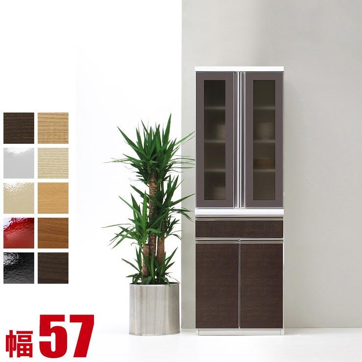 食器棚 収納 完成品 スリム 57 ダイニングボード 高さが選べる!10色から選べる!機能充実の高級 キッチンボード イヴ 幅57 高さ178 完成品 日本製 送料無料