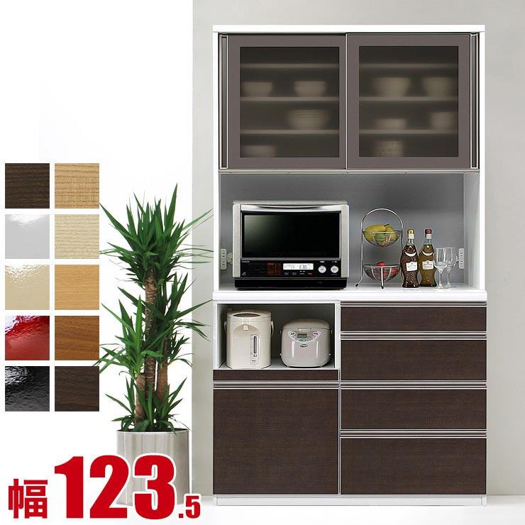 食器棚 収納 完成品 130 キッチンボード 高さが選べる10色から選べる機能充実の高級レンジ台 イヴ 幅123.5 高さ218.5 キッチン収納 完成品 日本製 送料無料