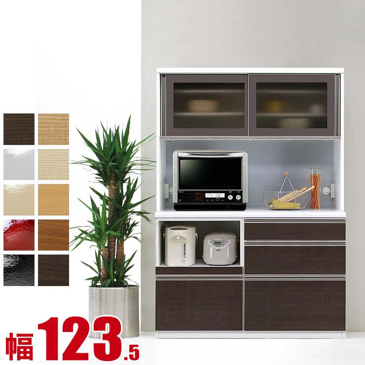 食器棚 収納 完成品 130 キッチンボード 高さが選べる10色から選べる機能充実の高級レンジ台 イヴ 幅123.5 高さ178 キッチン収納 完成品 日本製 送料無料