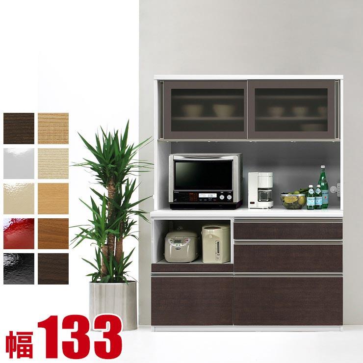 食器棚 収納 完成品 140 キッチンボード 高さが選べる10色から選べる機能充実の高級レンジ台 イヴ 幅133 高さ178 キッチン収納 完成品 日本製 送料無料