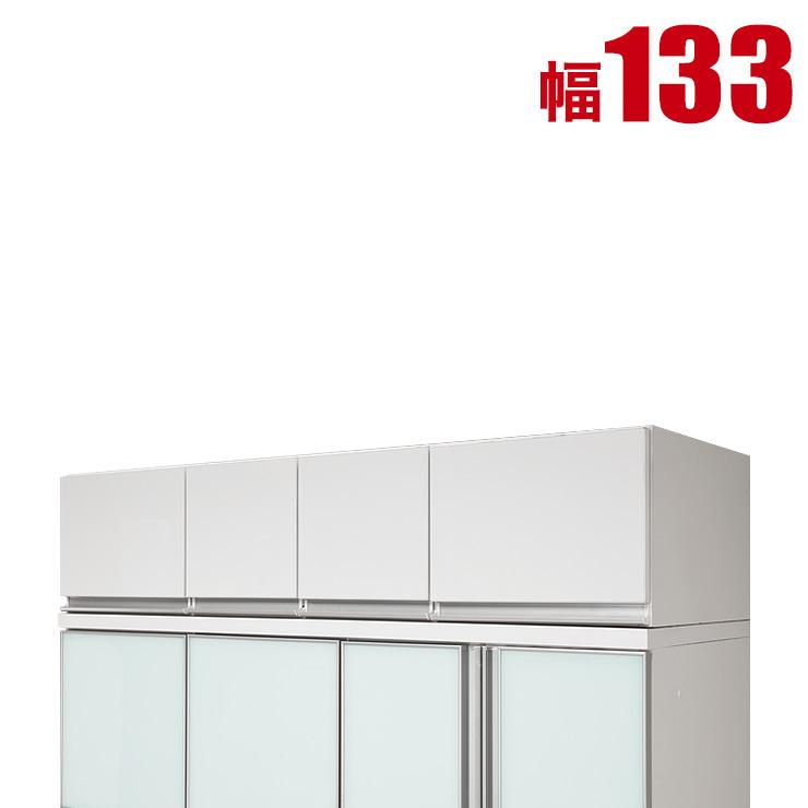 上置き 収納 140 幅133cm すっきり片付く大容量キッチン収納 リヨン専用上置き 耐震 133幅 完成品 突っ張り つっぱり 完成品 日本製 送料無料