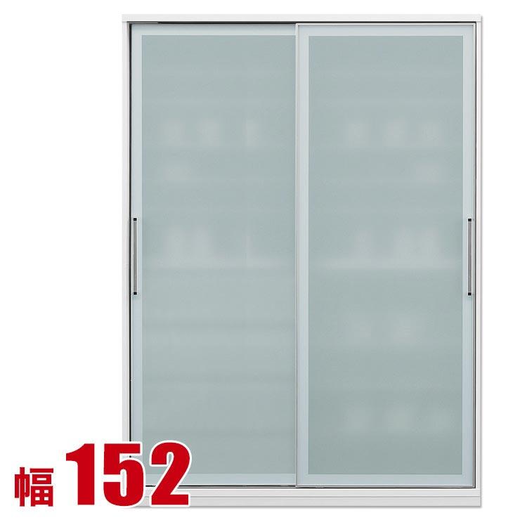 食器棚 収納 引き戸 スライド 完成品 155 ダイニングボード ホワイト 時代を牽引する最新鋭のシステム食器棚 アクシス キッチン収納 幅152 完成品 日本製 送料無料