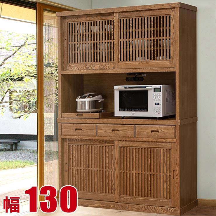 食器棚 収納 完成品 130 キッチンボード ブラウン 重厚で素朴な風合い タモ 無垢 格子 レンジ台 玄海 幅130cm 和風 キッチン収納 完成品 日本製 送料無料