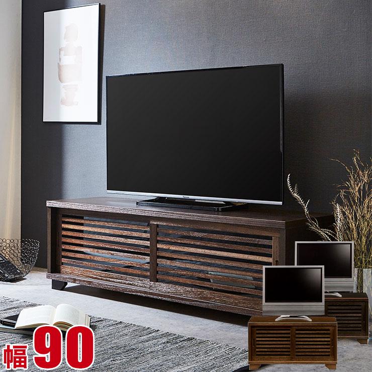 テレビ台 ローボード 都 幅90 テレビボード ハイタイプ TVボード ライトブラウン ブラウン 和風 うづくり 古民家風 完成品 日本製 送料無料