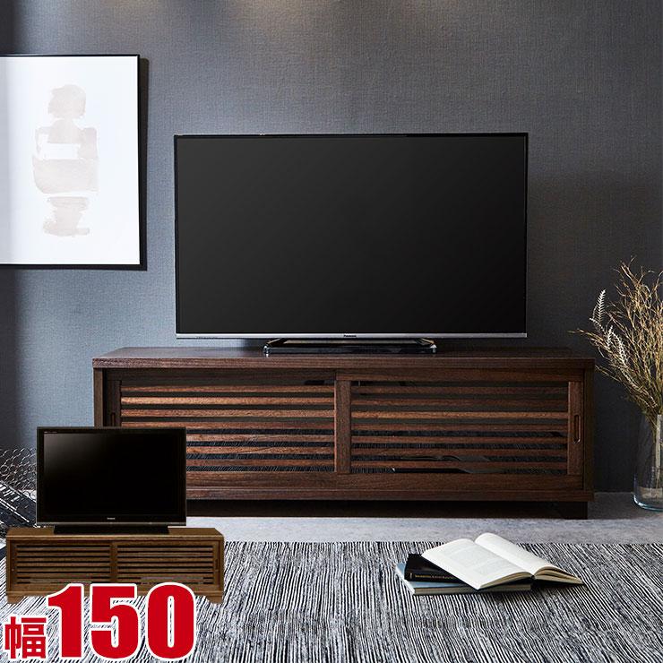 テレビ台 ローボード 都 幅150 テレビボード ハイタイプ TVボード ライトブラウン ブラウン 和風 うづくり 古民家風 完成品 日本製 送料無料