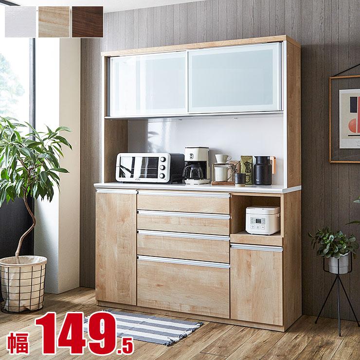 食器棚 レンジ台 レンジ収納 キッチン収納 ワンランク上の木目調 高機能食器棚 フォレスト 幅149.5 奥行48 高さ198 ナチュラル/ブラウン/ホワイト 完成品 日本製 送料無料