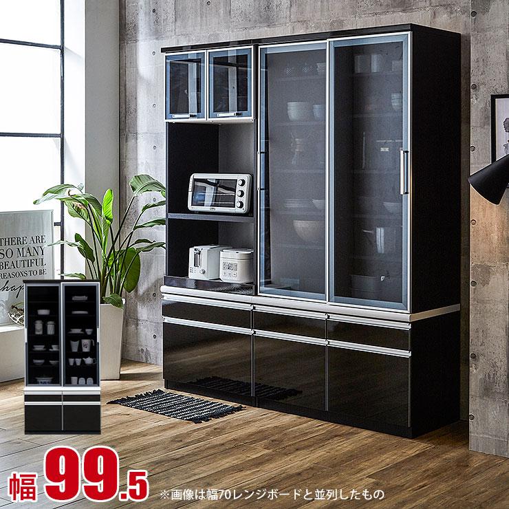 食器棚 収納 引き戸 スライド 完成品 100 ダイニングボード ブラック 鏡面仕上げにより高級感のある キッチンボード パナシェ 幅99.5 完成品 日本製 送料無料