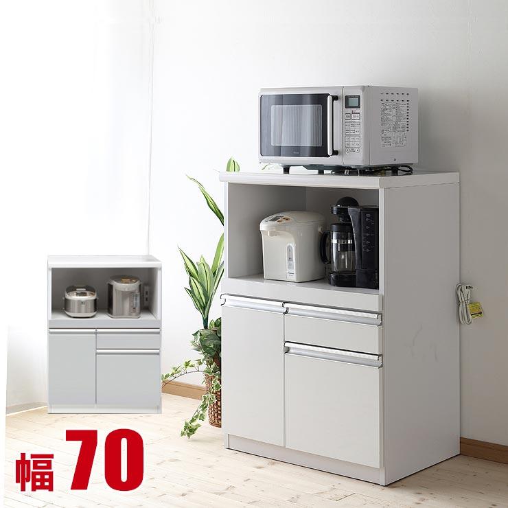 キッチンカウンター 完成品 家電が使いやすいキッチンカウンター ラグ Bタイプ 幅70cm ホワイト/シルバー 鏡面 シンプル コンパクト 完成品 日本製 送料無料