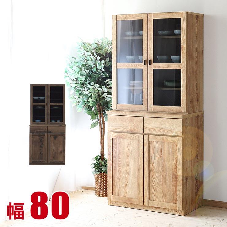 食器棚 収納 完成品 80 ダイニングボード 高級感のある北欧風ブルックリン フレイ 幅80cm キッチンボード キッチンキャビネット 幅80 完成品 日本製 送料無料