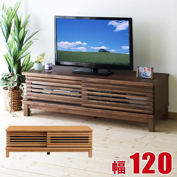 【送料無料/設置無料】 完成品 日本製 TVボード アレハンドロ 幅120cm テレビ台 TV台 テレビボード TVボード フロアタイプ AVボード AV収納 ローボード リビングボード 北欧 モダン 格子