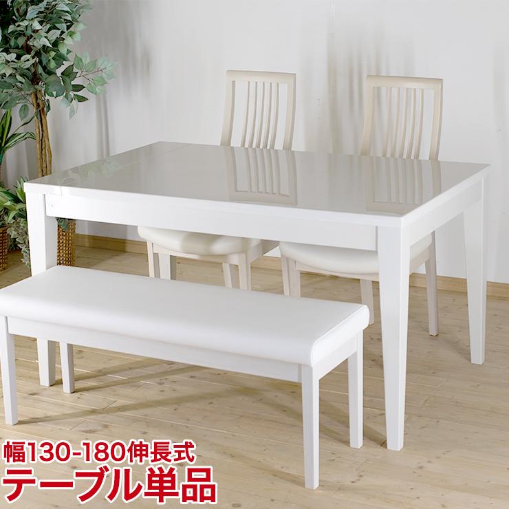 【完成品 送料無料】 輸入品 選べる2色 ダイニングテーブル単品 エクステ 幅130 奥行85 高さ700 ホワイト ブラック テーブル ダイニング用
