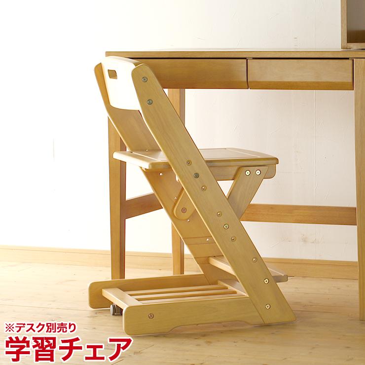 学習チェア カラー ホワイト ライトブラウン ミドルブラウン 3色対応 学習椅子 勉強チェア キャスター付 木製 完成品 輸入品 送料無料