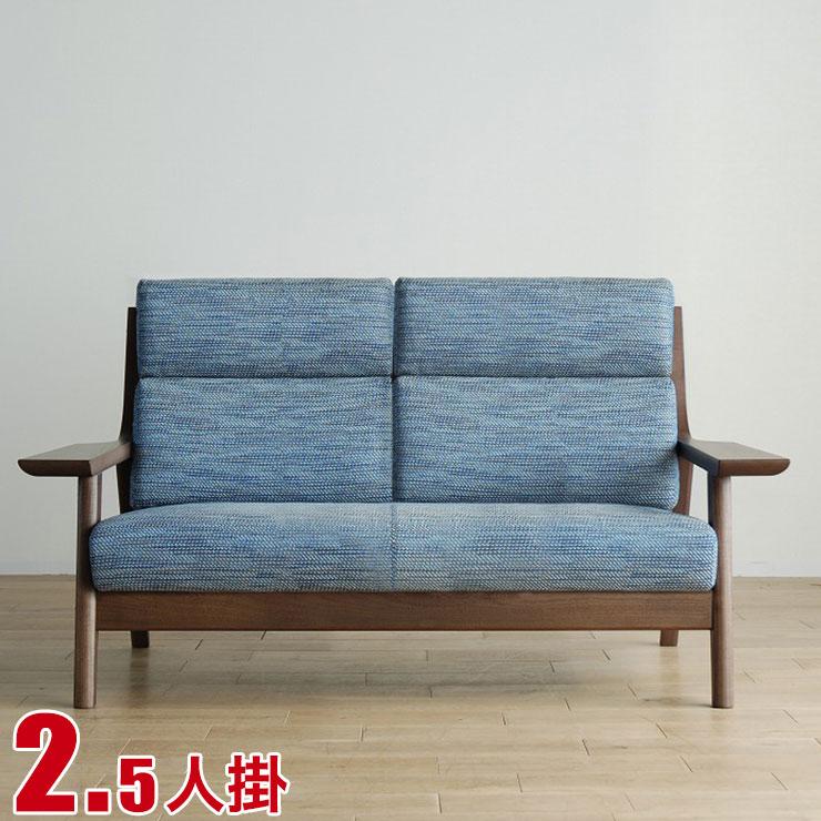 【完成品 日本製 送料無料】 ゆったり座れる 高級ソファ クライン ストロークアクア 2.5P 二人掛け 2.5人掛け ファブリック ソファー