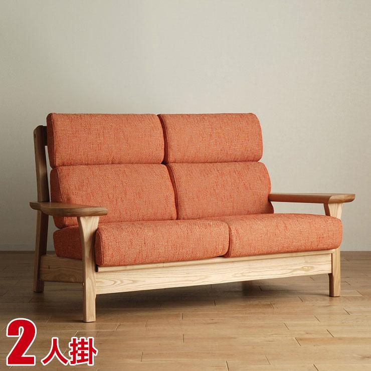 【完成品 日本製 送料無料】 きれいな木目を楽しめる 高級ソファ スキル ピラティスオレンジ 2P 二人掛け 2人掛け ファブリック ソファー