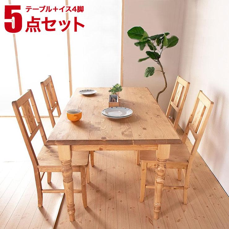 ダイニングテーブルセット フェルミエ ダイニング5点セット 幅150テーブル チェア4脚 天然木 ナチュラル カントリー 輸入品 送料無料