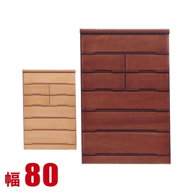タンス チェスト 完成品 安い 木製 収納 国産 キューブ 幅80 80 ハイチェスト ブラウン リビングチェスト 衣類収納 モダン 完成品 日本製 送料無料