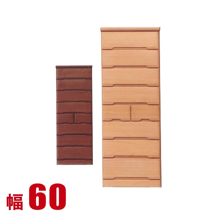 クーポンで6%OFF タンス チェスト 木製 完成品 収納 キューブ 幅60 8 ハイチェスト タワーチェスト ナチュラル リビングチェスト 衣類収納 モダン 完成品 日本製 送料無料