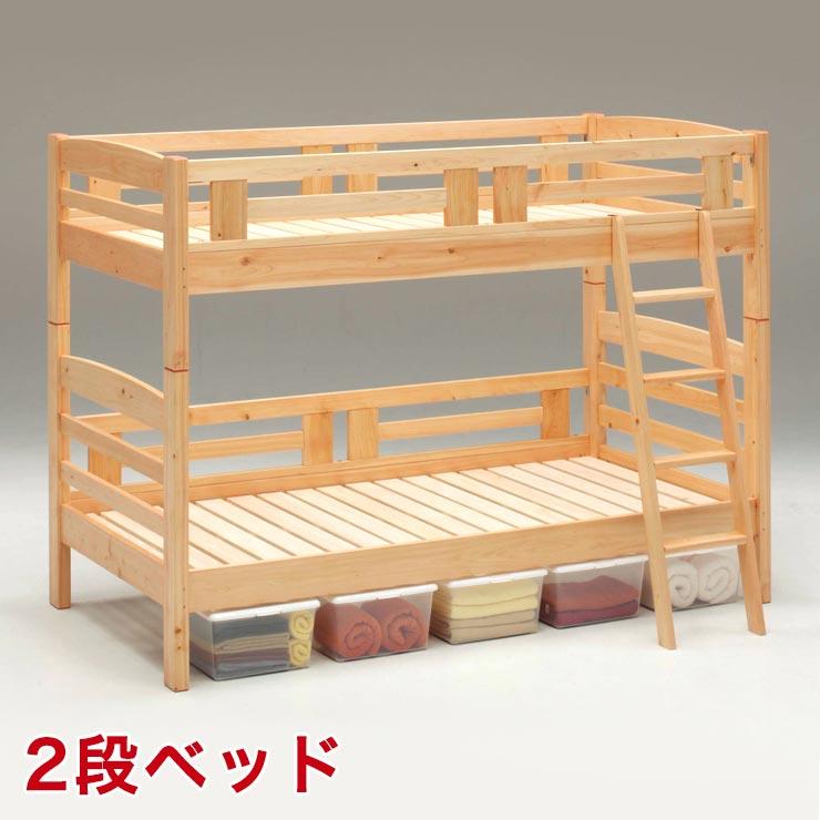二段ベッド ロータイプ 大人用 子供用 収納 本体 JIS規格準拠 蜜ろう仕上げで安心安全 総桧造りの本格派 2段ベッド 完成品 日本製 送料無料