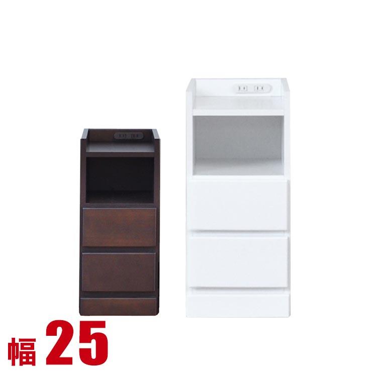 すきま家具 わずかなすき間を有効活用 すきま収納 スコラ 幅25 奥行30 高さ59.5 ホワイト ブラウン すき間収納 サイドキャビネット 完成品 日本製 送料無料