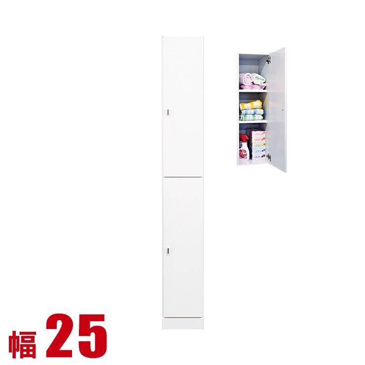 隙間収納 わずかなすき間を有効活用 すきま収納 ピュア 扉タイプ 幅25 奥行40 高さ180 ホワイト リビング収納 キッチン収納 完成品 日本製 送料無料