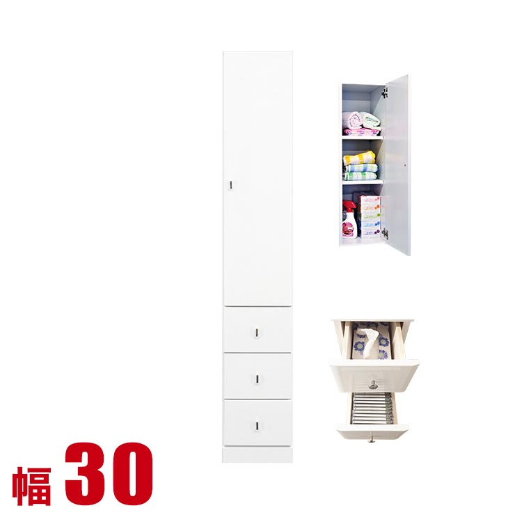 隙間収納 わずかなすき間を有効活用 すきま収納 ピュア 引出タイプ 幅30 奥行40 高さ180 ホワイト リビング収納 キッチン収納 完成品 日本製 送料無料