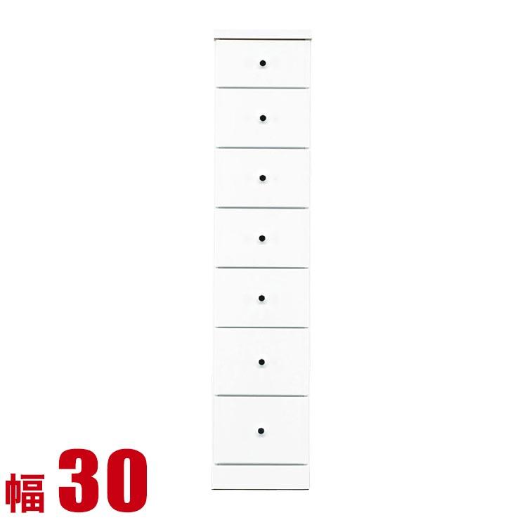 隙間収納 わずかなすき間を有効活用 すきま収納 ソフィア 幅30 奥行40 高さ138.5 ホワイト リビング収納 キッチン収納 完成品 日本製 送料無料