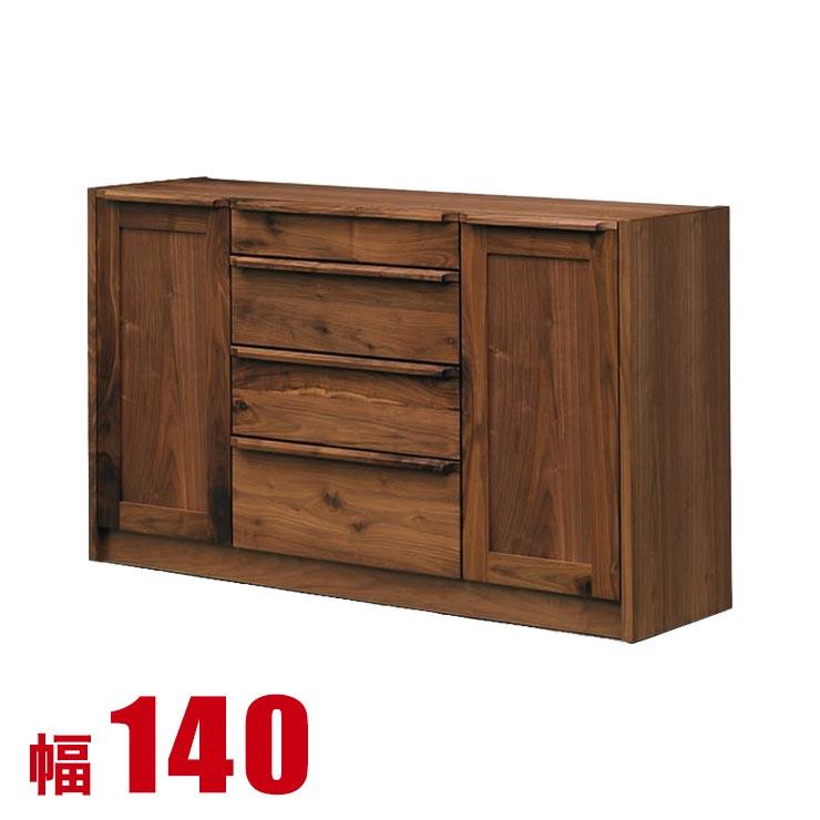 キッチンカウンター 収納 完成品 140 レンジラック ウォールナット 無垢 カウンター ミシェリ 幅140cm 食器棚 日本製 完成品 日本製 送料無料