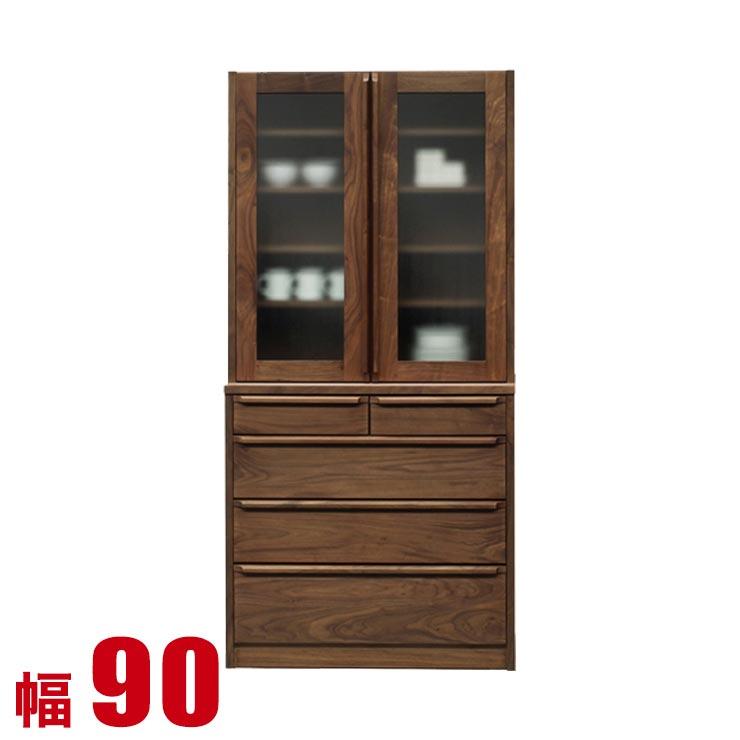 食器棚 収納 完成品 おしゃれ 90 ダイニングボード ブラウン ウォールナット 無垢 食器棚 ミシェリ 幅90cm 日本製 完成品 日本製 送料無料