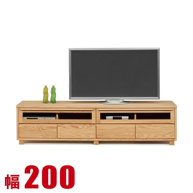 テレビ台 200 ローボード 完成品 高級 収納 テレビボード レッドオーク 無垢 テレビ台 ミシェリ 幅200cm 大川家具 日本製 完成品 日本製 送料無料