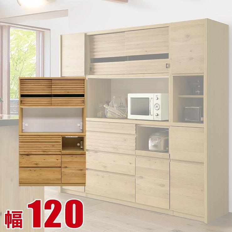 食器棚 レンジ台 幅120cm レンジボード ダイニングボード パントリー キッチン収納 ホワイトオーク 無垢 力強さと温もりを感じるオーガニック ヴィラージュ 完成品 日本製 送料無料