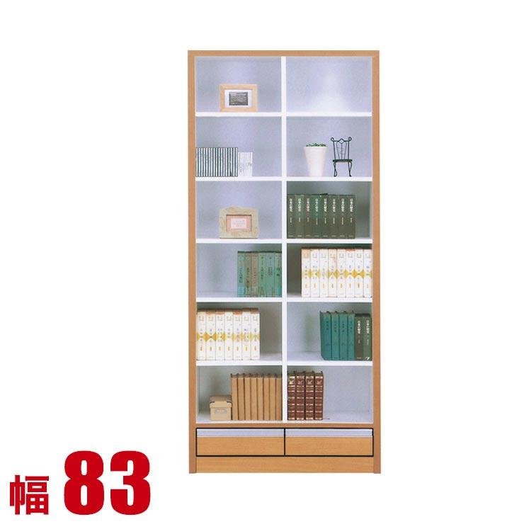 本棚 薄型 完成品 収納 ディスプレイラック ノア 幅83cm 書庫 リビングボード マガジンラック ナチュラル コレクションラック 書棚 完成品 日本製 送料無料