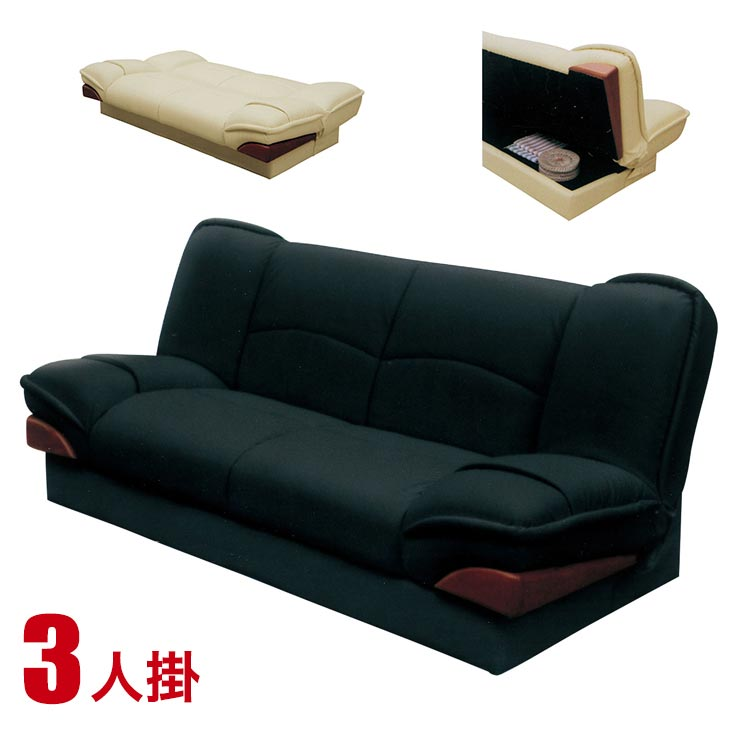 ソファー 3人掛け 合皮 安い ソファ ソファベッド 収納付き 収納機能の付いたおしゃれなソファベッド グルドII 3P ブラック 完成品 輸入品 送料無料