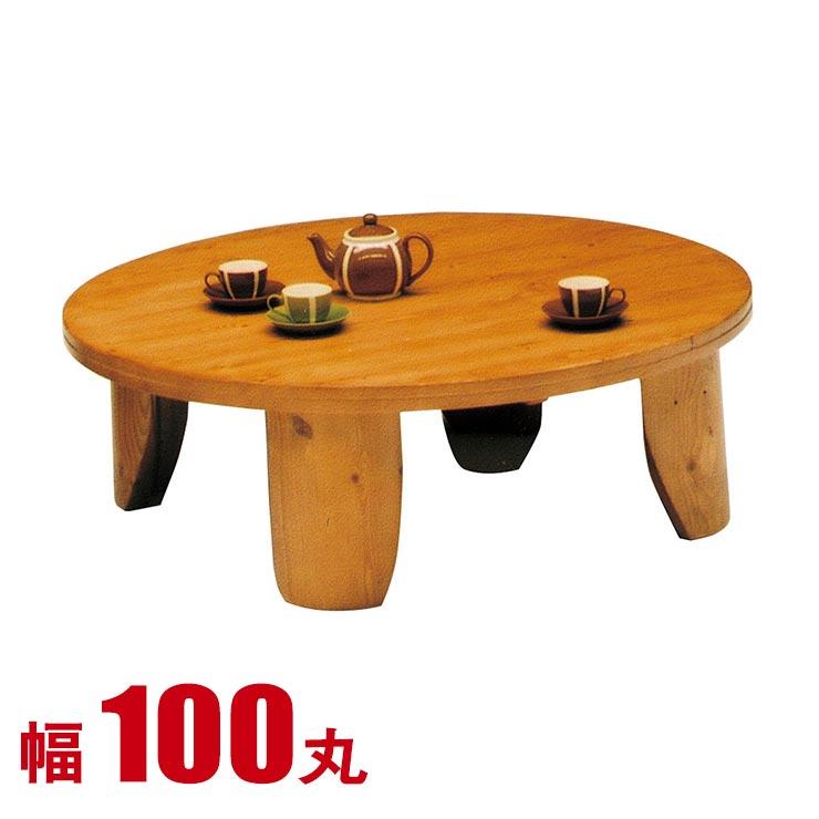 テーブル 座卓 完成品 木製 和風 センターテーブル ローテーブル コロラド 円卓 直径120cm ライトブラウン 完成品 カントリー 無垢 完成品 輸入品 送料無料