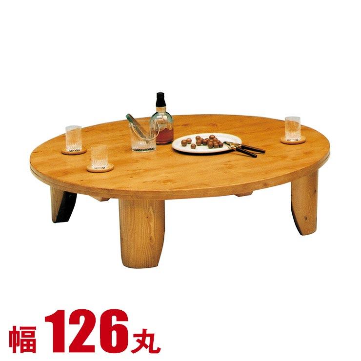 テーブル 座卓 完成品 木製 和風 センターテーブル ローテーブル コロラド 円卓 直径126cm ライトブラウン 完成品 カントリー 無垢 完成品 輸入品 送料無料