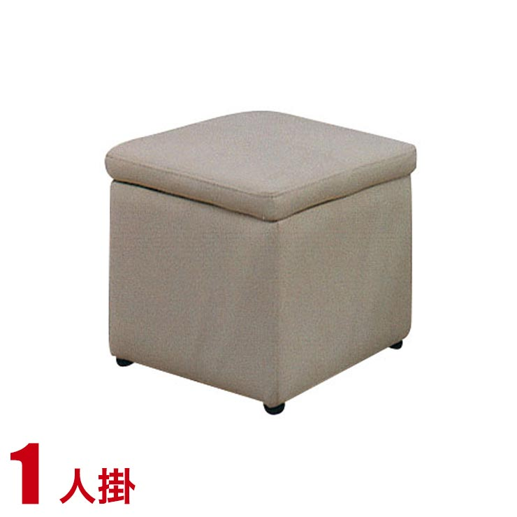 ソファー 1人掛け 一人用 合皮 安い ソファ 収納スペース付き シンプルでおしゃれなスツール ボックス 1P グレー 完成品 輸入品 送料無料