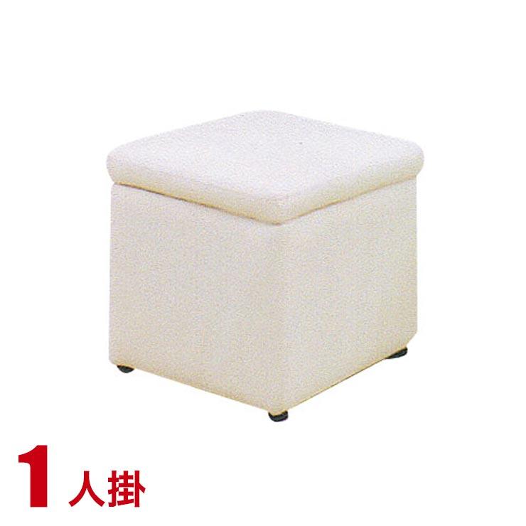 ソファー 1人掛け 一人用 合皮 安い ソファ 収納スペース付き シンプルでおしゃれなスツール ボックス 1P アイボリー 完成品 輸入品 送料無料