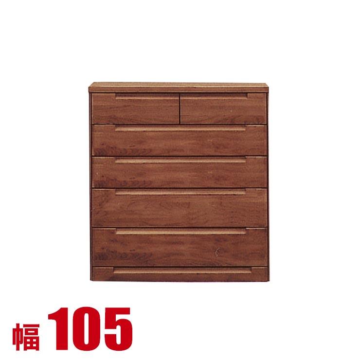タンス チェスト 木製 完成品 収納 幅105cm 5段 チェスト リビングチェスト 衣類収納 モダン ダークブラウン 完成品 日本製 送料無料