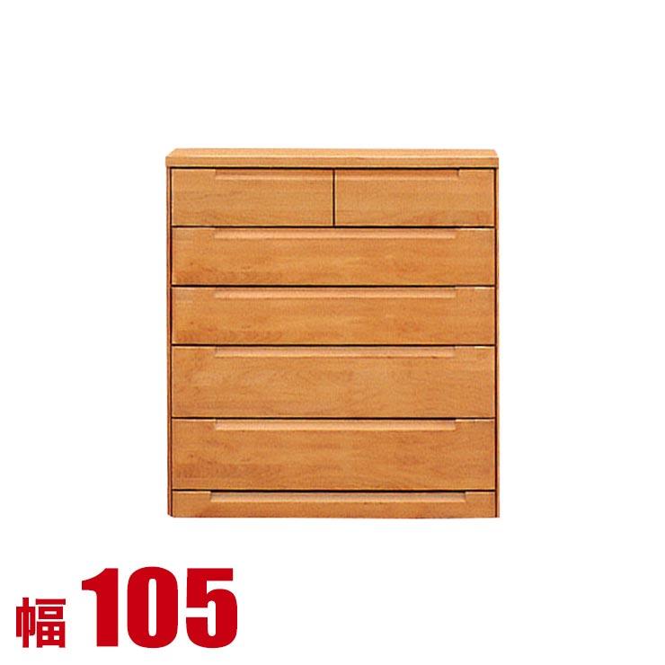 タンス チェスト 木製 完成品 収納 幅105cm 5段 チェスト リビングチェスト 衣類収納 モダン ナチュラル 完成品 日本製 送料無料