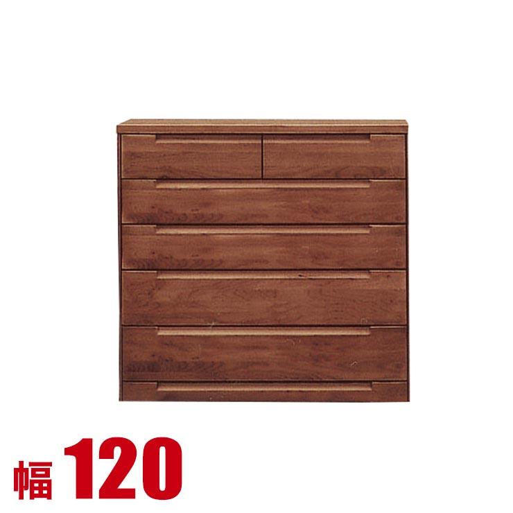タンス チェスト 木製 完成品 収納 幅120cm 5段 チェスト リビングチェスト 衣類収納 モダン ダークブラウン 完成品 日本製 送料無料